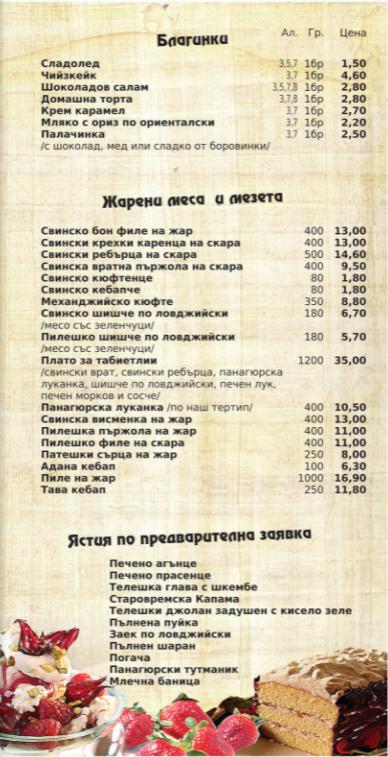 menu page 11