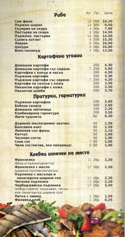 menu page 8